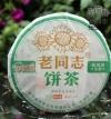 Шен пуэр 9928 от фабрики Haiwan