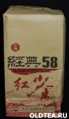 Дянь Хун Yunnan Dianhong 58